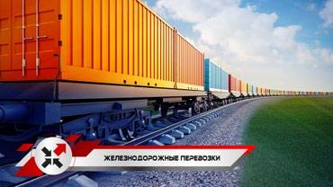 Железнодорожные и контейнерные в Бишкек
