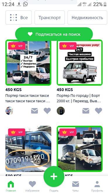 Лабо цена - Кыргызстан: Портер такси, по регионам Портер такси портер такси открытый