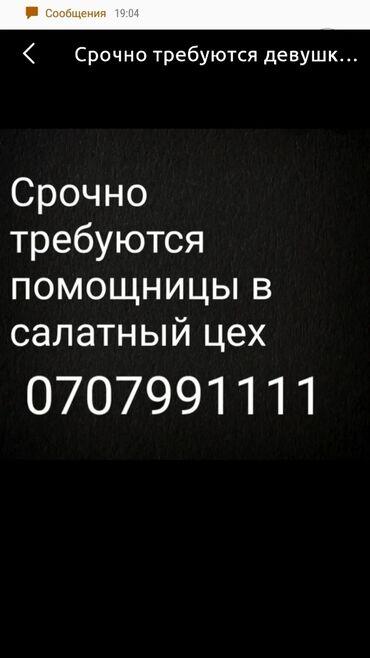 работа за городом с проживанием in Кыргызстан   ПОВАРА: Повар Холодный цех. Без опыта. Кызыл Аскер