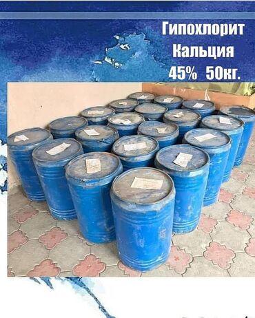 Гипохлорит кальция - мощный хлор - россияхлор россия ****в личку не