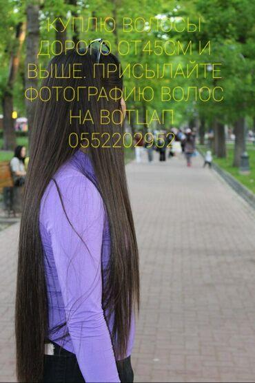 биозавивка волос бишкек in Кыргызстан | ИГРУШКИ: Покупаю волосы дорого. Чач сатып аламстрижка белеке. Стрижку делаем в