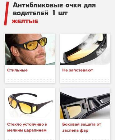 Личные вещи - Бакай-Ата: Антибликовый очки +бесплатная доставка по кыргызстануакция новая цена