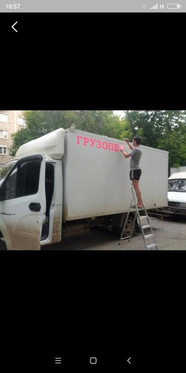 Грузоперевозки Квартирные Офисные дачные УСЛУГИ ОПЫТНЫЙ ГРУЗЧИКИ в Бишкек