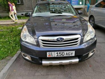 Subaru в Кыргызстан: Subaru Outback 2.5 л. 2010 | 217000 км