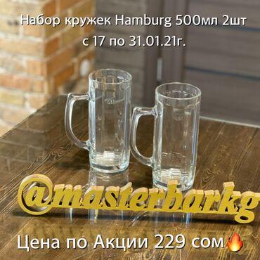 ЗИМНИЕ СКИДКИНабор пивных кружек Hamburg от французского бренда