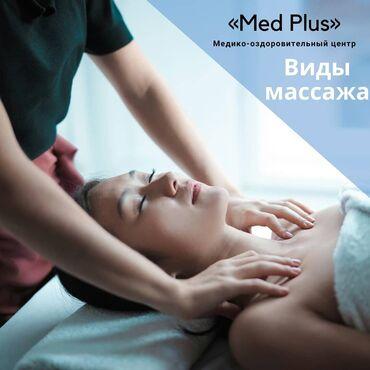 щетка для сухого массажа бишкек в Кыргызстан: Массаж | Лечебный