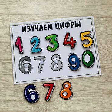 фарфоровая фигурка в Кыргызстан: Развивающие, обучающие игры . Многоразовые! Мир без гаджетов только