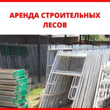 батут в аренду в Кыргызстан: Сдам в аренду Строительные леса