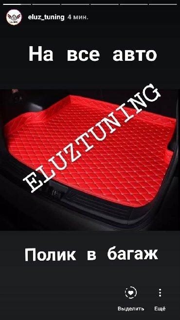 сигнализация авто в Кыргызстан: На все авто багаж полик ELUZTUNING        Тюнинг фар накладки на фары