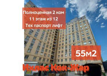 редми нот 11 про цена в бишкеке в Кыргызстан: 2 комнаты, 55 кв. м Лифт, Не сдавалась квартирантам