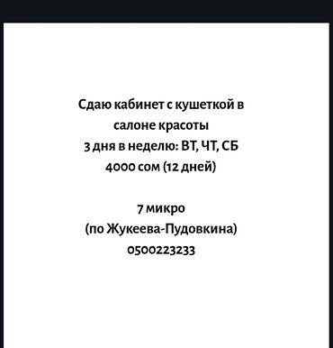 seat i в Кыргызстан: