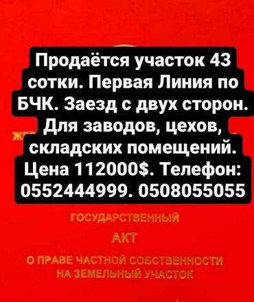 строительство в Кыргызстан: Продаю участок 43 соток в Лебединовке по факту 50 соток, красная книг