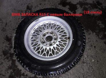 - Диск(Германия) БМВ R15 с полочкой е19 в Бишкек