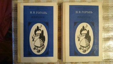Bakı şəhərində Гоголь - Избранное (книги в отличном состоянии) (за обе 3 маната)