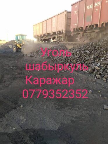 Уголь уголь доставка  Каражар Шабыркуль Кара кече