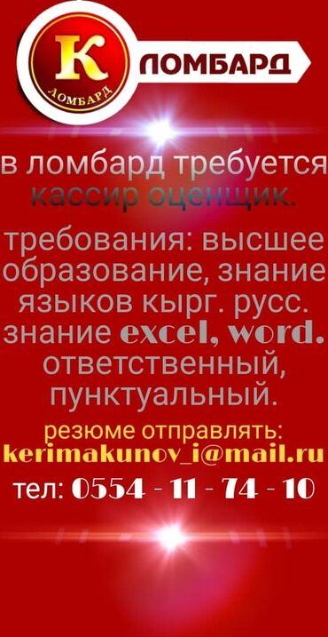 bez zhestkogo diska в Кыргызстан: Кассир. С опытом. 6/1
