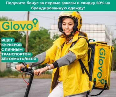 пеший курьер бишкек in Кыргызстан | ПЕШИЕ КУРЬЕРЫ: Glovo ищет авто/мото/вело курьеров!  Специальное предложение для новых