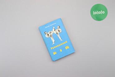 """Книга """"Рукопашний бій"""" Л. Українець    Палітурка: тверда Мова: українс"""