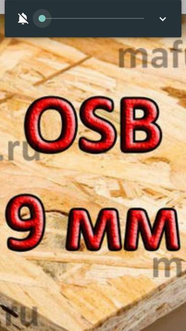 ОСБ ( Россия) в Бишкек