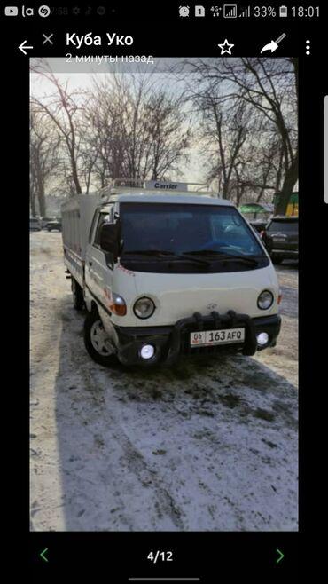 Автоуслуги - Кыргызстан: Бус, Портер По городу | Борт 2500 кг. | Переезд, Вывоз строй мусора, Вывоз бытового мусора