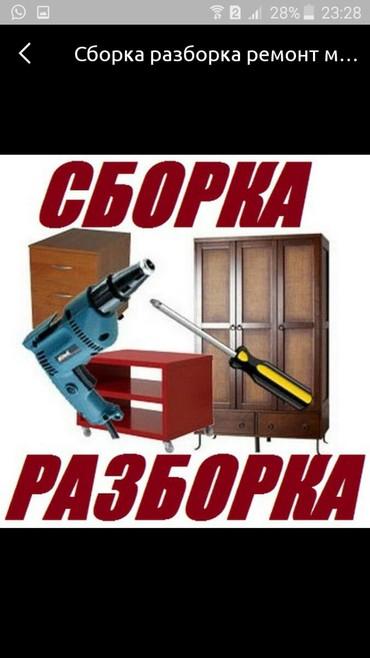 Ремонт мебели - Кыргызстан: Сборка и разборка мебели корпусной, кухоннойспальной. Ремонт мебели