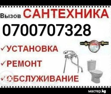 Сантехника , электрика, все виды в Бишкек