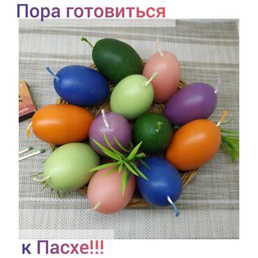 Свечи - яйца! Осталось совсем немного и уже в это воскресение, 2 мая