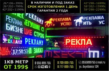 Бегущая строка Лед экран Лайтбокс Объемные буквы в Бишкек