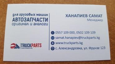 ГРУЗОВЫЕ автозапчасть доль трассы в с Александровка в Сокулук