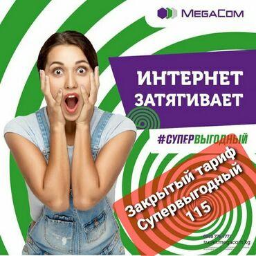 Электроника - Бишкек: Продаётся закрытый тариф Супервыгодный 115. Ограниченое количество