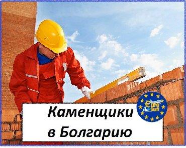 Требуются каменщики в Болгарию г в Бишкек