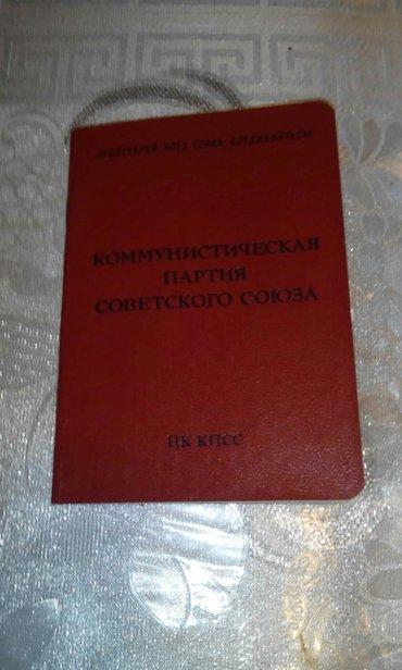 Bakı şəhərində Продается партбилет ссср 1991