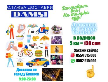 разведение животных в Кыргызстан: Damsiкурьерская служба доставки🛵доставка еды из ресторанов и