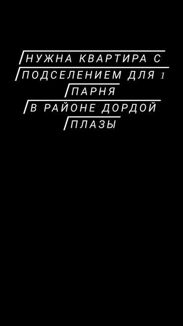 квартира подселением in Кыргызстан | ОТДЕЛОЧНЫЕ РАБОТЫ: Читать внимательно!!!Нужна квартира для 1 парня с подселением в