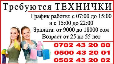 требуются технички в Кыргызстан: Требуются технички График работы: с 7.00 до 15.00 и с 15.00 до 22.00 З