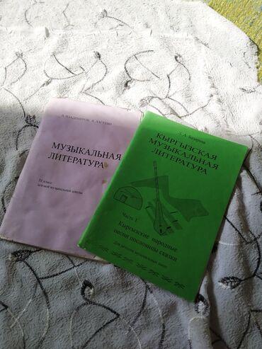 1. Кыргызская музыкальная литература.Автор: Л.А.Базарова.Часть