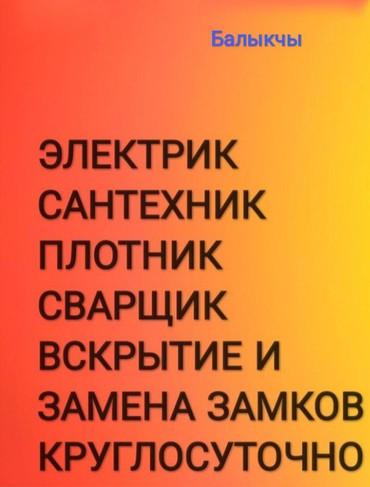 сварщик плотник в Кыргызстан: Сантехник Балыкчы, Электрик Балыкчы Плотник, Сварщик .Все виды работ