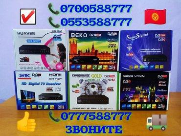 цифровой спутниковый ресивер спутниковый приемник в Кыргызстан: Самые качественные ТВ приставки по Самой низкой цене с доставкой по го