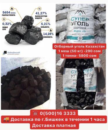 bdm club платья в Кыргызстан: Уголь, комур казахстанский майкуба сортовой/ отборный орешки без пыли
