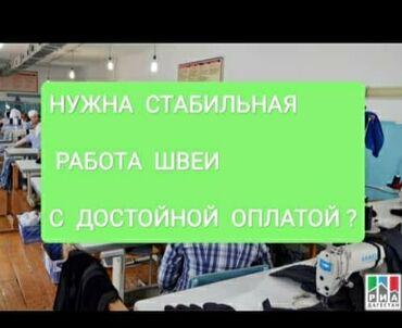 увеличение члена бишкек in Кыргызстан | ТОВАРЫ ДЛЯ ВЗРОСЛЫХ: Нужна стабильная работа швеи с достойной