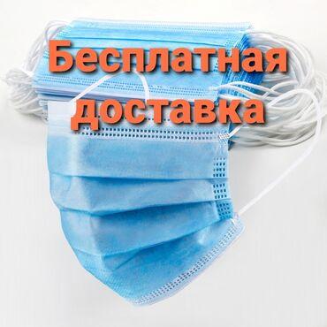 Маски медицинские,3х слойные с фиксатором для носа!ФабричныеБесплатная