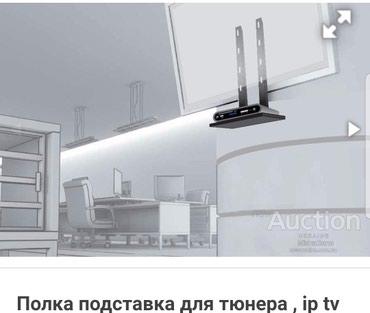 Куплю подставку для тюнера в Бишкек