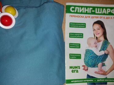слинги эргорюкзаки в Кыргызстан: Слинг - шарф. Переноска для детей от 0 до 3 лет. Можно использовать с