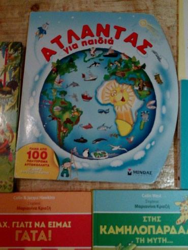 Επιλεγμενα παιδικα βιβλια σε αριστη σε Περιφερειακή ενότητα Θεσσαλονίκης - εικόνες 4