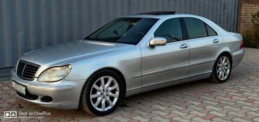 двигатель мерседес 124 2 3 бензин в Кыргызстан: Mercedes-Benz S-Class 3.7 л. 2003