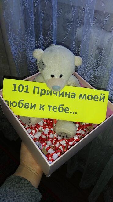 Подарки 101 причин почему я тебя люблю Мишка Тедди «100 причин