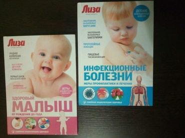 Мини книги о здоровье. По 100с в Бишкек