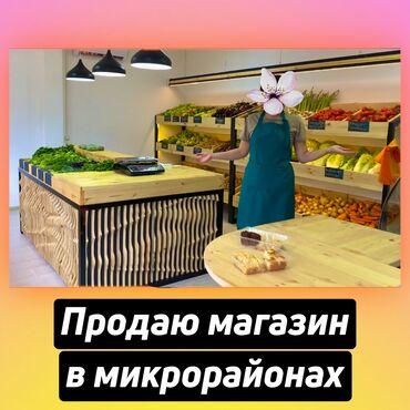 радуга магазин в Кыргызстан: Продается оборудованный магазин в микрорайоне Асанбай. Звоните по номе