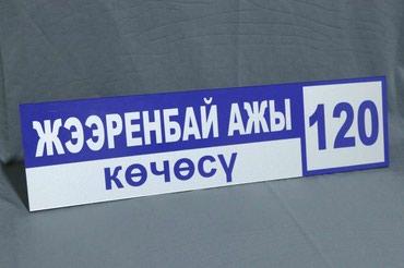 Адресная табличка в Бишкек