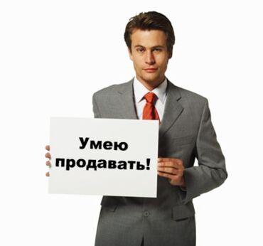 продажа кафе в Кыргызстан: Менеджер по продажам. С опытом. 6/1